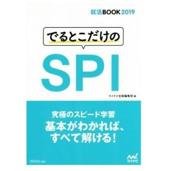 でるとこだけのSPI 就活BOOK2019/マイナビ出版編集部(編者)