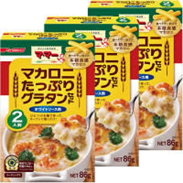 日清フーズ マ・マー マカロニたっぷりグラタンセット ホワイトソース用 2人前 ×3個