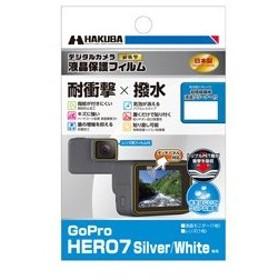 HAKUBA/ハクバ  DGFS-GH7SW GoPro HERO7 Silver / White 専用 液晶保護フィルム 耐衝撃タイプ