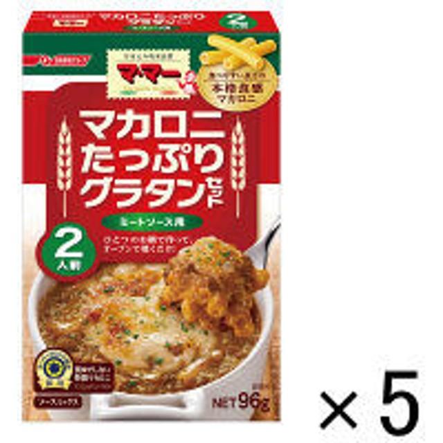 日清フーズ マ・マー マカロニたっぷりグラタンセット ミートソース用 2人前 ×5個