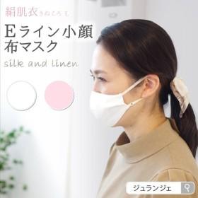 布マスク Eライン 小顔 絹肌衣 おしゃれ 3層(シルク リネン)日本製 無地(S・Mサイズ) 保湿 乾燥対策 おやすみマスク 内絹外麻 ジュランジェ
