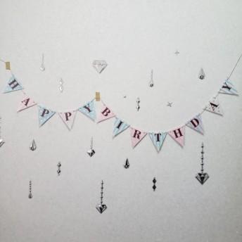 【送料無料】 誕生日 フラッグガーランド タイプA ☆ミニティアラ付き