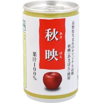 信州 秋映 あきばえ りんごジュース (160g30本入)