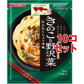 マ・マー あえるだけパスタソース きのこと野沢菜 (1人前2袋入10コセット)