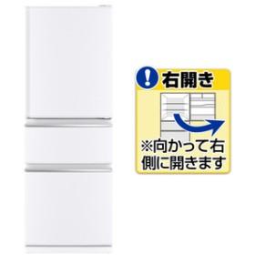 三菱【右開き】330L 3ドアノンフロン冷蔵庫KuaL パールホワイトMR-CX33ED-W