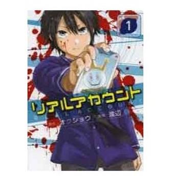 リアルアカウント 1 オクショウ/原作 渡辺静/漫画 /古本