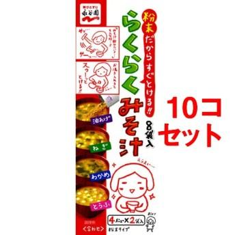 らくらくみそ汁 (4種類各2袋入10コセット)