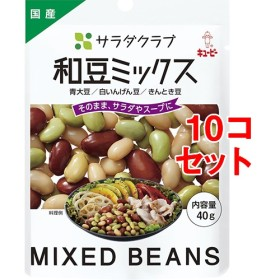 サラダクラブ 和豆ミックス(青大豆、白いんげん豆、きんとき豆) (40g10コ)
