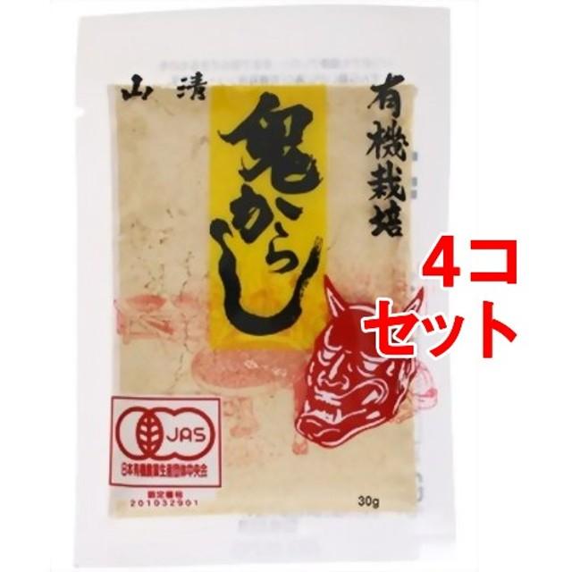 山清 有機栽培 鬼からし (30g4コ)