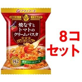 アマノフーズ 三ツ星キッチン 焼きなすとトマトのクリームパスタ (28g1食入8コセット)