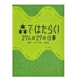 森ではたらく! 27人の27の仕事 古川大輔/編著 山崎亮/編著 /古本