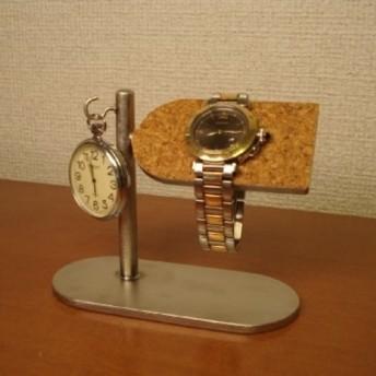 クリスマスプレゼントに!腕時計&懐中時計スタンド No.90607