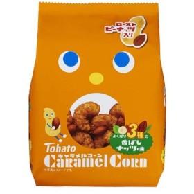 東ハト キャラメルコーン よくばり3種の香ばしナッツ 77g