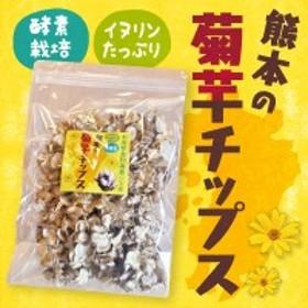 菊芋チップス 200g 熊本県産 無添加 無農薬 送料無料