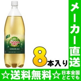 コカ・コーラ カナダドライ ジンジャーエール 1.5L ペットボトル 8本入