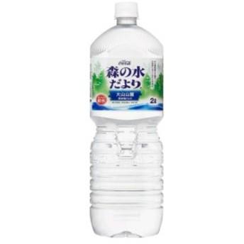【安心のコカ・コーラ社直送】森の水だより大山山麓 ペコらくボトル2LPETx6本