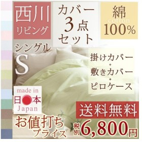 布団カバーセット シングル 西川 日本製 カバー3点セットCalari Club(カラリクラブ)シングル送料無料