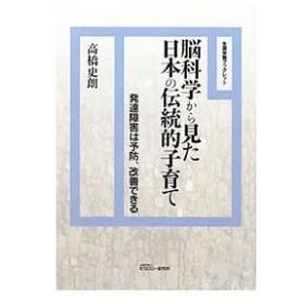 脳科学から見た日本の伝統的子育て/高橋史朗
