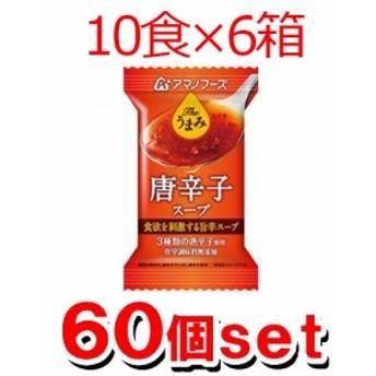 【送料無料】アマノフーズ Theうまみ 唐辛子スープx60個セット(10食×6箱入)(フリーズドライ ドライフード インスタント食品)