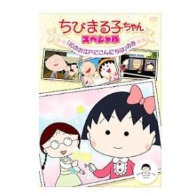 DVD/ちびまる子ちゃん スペシャル「花のお江戸にこんにちは」の巻