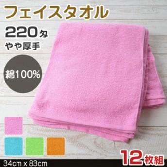 220匁 やや厚手 フェイスタオル 12枚組(34cm×83cm)ON【タオル】 (取寄せ)