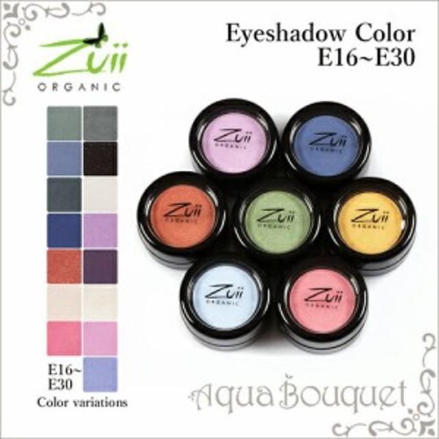 【全30色】 ズイ オーガニック フローラ アイシャドウ 1.5g Zuii ORGANIC FLORA EYE SHADOW(E16~E30から選択)