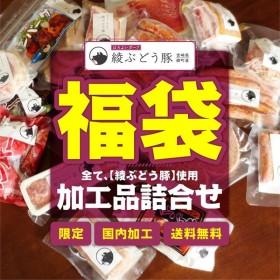 【送料無料】[福袋] 綾ぶどう豚加工品5品詰め合わせ