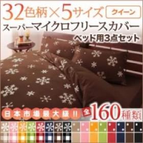 32色柄から選べるスーパーマイクロフリースカバーシリーズ 布団カバーセット ベッド用 (幅サイズ クイーン4点セット)(柄 雪)(カラー グリ