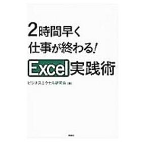 2時間早く仕事が終わる!Excel実践術/ビジネスエクセル研究会