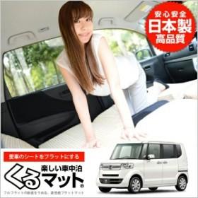 N-BOX マット N-BOXカスタム JF1 車中泊マットレス フルフラットの段差解消 旅行 ベッド 人気内装カー用品 (4個:ベージュ)