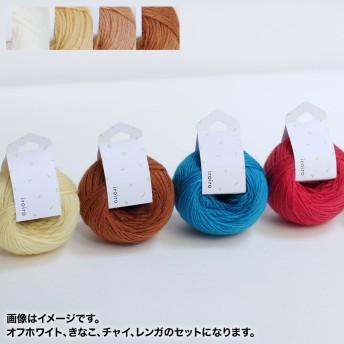 iroiro 毛糸セット(ナチュラル)