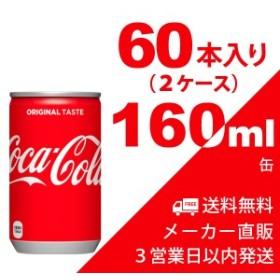 送料無料 コカ・コーラ 160ml缶 60本(2ケース) 炭酸飲料・コカコーラメーカー直送・代金引換不可・キャンセル不可