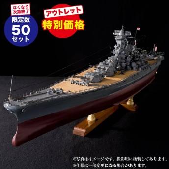 戦艦大和を作る【全90号】キット