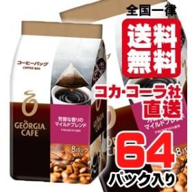 【送料無料】【安心のコカ・コーラ社直送】ジョージア芳醇な香りのマイルドブレンド 8gコーヒーバッグ×8個x8本