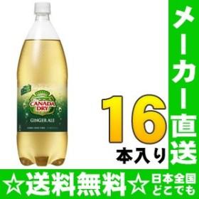 コカ・コーラ カナダドライ ジンジャーエール 1.5L ペットボトル 16本 (8本入×2 まとめ買い)
