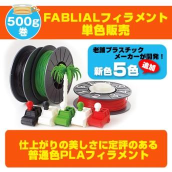 【単色販売】FABRIAL PLA フィラメント 500g巻