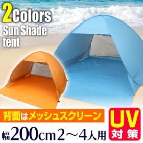 ワンタッチテント ポップアップ200cm ビーチサンシェード  UVカット 日よけアウトドア 4人用 軽量