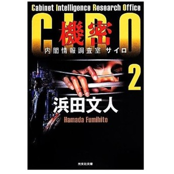 CIRO 内閣情報調査室(2) 機密 光文社文庫/浜田文人(著者)