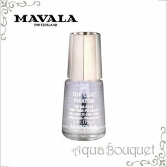 マヴァラ トップコート 5ml MAVALA COLORFIX TOP COAT [0423]