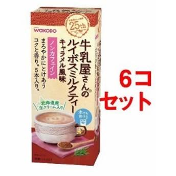 牛乳屋さんシリーズ ルイボスミルクティー キャラメル味(60g(12g5本)6コセット)[マタニティ食品・用品 その他]