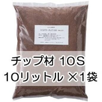 交換用チップ材 エコパワーチップ-10S 生ゴミ処理