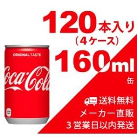 送料無料 コカ・コーラ 160ml缶 120本(4ケース) 炭酸飲料・コカコーラメーカー直送・代金引換不可・キャンセル不可