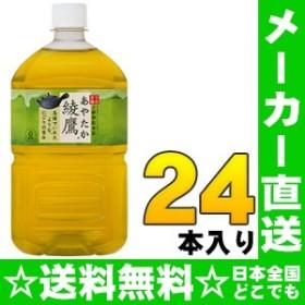 コカ・コーラ 綾鷹 1L ペットボトル 24本 (12本入×2 まとめ買い)