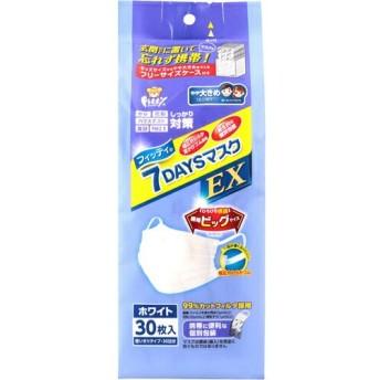 7DAYSマスクEX 30枚入 エコノミーパックケース付 ホワイトやや大きめサイズ(個別包装)