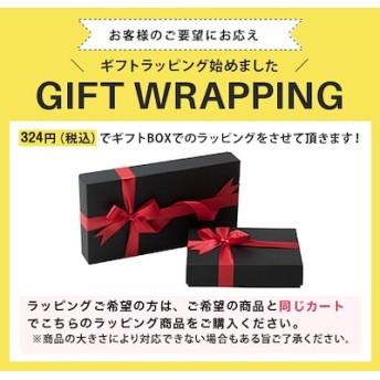 【ギフトラッピングサービス】ラッピング1包装324円(税込)/必ずラッピング希望商品と同じカートでご購入下さい/大切な方への贈り物に/ギフト 誕生日プレゼント クリスマス 母の日 父の日 バレンタイン