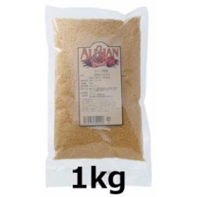 有機全粒粉クスクス (1kg) 【アリサン】