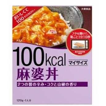 大塚食品 マイサイズ 麻婆丼 120g (レトルト食品/低カロリー/カロリーコントロール/ダイエット食品)(メール便