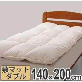 敷きパッド 極厚 ボディーサポート 敷きマット ダブル ( 送料無料 布団 マットレス ふとん 敷きパットト 日本製 敷き布団 丸洗い 寝具