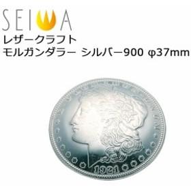 誠和(SEIWA/セイワ) レザークラフト モルガンダラー シルバー900 φ37mm