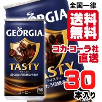 【送料無料】【安心のコカ・コーラ社直送】ジョージアテイスティ185g缶x30本